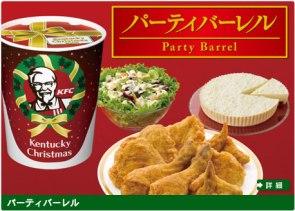 Cubo KFC